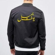 15405658050_bomber-jacket-jacket-customized-bomber-jacket-black-22582661328_grande.jpg